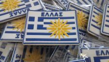 GREEK FLAG PVC PATCH WITH MACEDONIA VERGINA STAR -BLUE/WHITE & YELLOW STAR