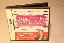 GAME AND HOBBY KENBILL NINTENDO DS LITE 3DS 2DS JAPANESE IMPORT JAPAN
