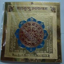 Gold Plated  Maha Mrityunjay Yantra for fortune, name, fame, wealth
