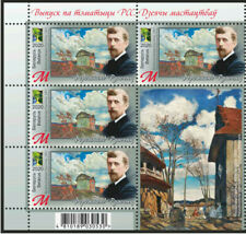 Belarus 2020 Ferdinand Rushchits RCC subjects. Artists Painting 4 stamps