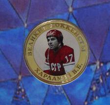Hockey 10 rubles Valeri Kharlamov. legends of Hockey USSR - Russia