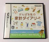 USED Nintendo DS Ganbaru Watashi no Kakei Diary JAPAN import Japanese game