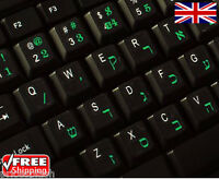 Hebrew Transparent Keyboard Stickers With Green Letters For Laptop Computer PC