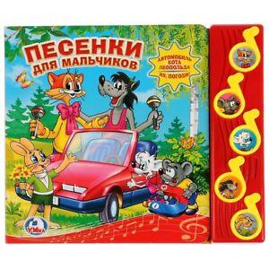 Russian kids book Музыкальная книжка. Песенки для мальчиков. Союзмультфильм