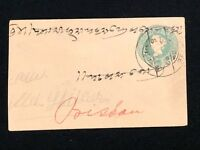 Postal History British India, Victorian Stationery Cover Sent to BISSAU 1898