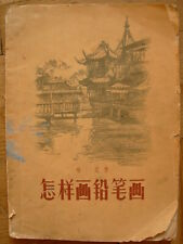 Training of academic drawing How to draw by pencil Chinese manual book