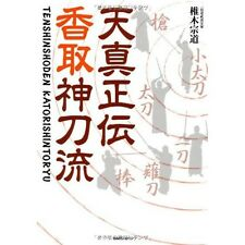 Tenshin Shoden Katori Shinto-Ryu Book 77 Waza