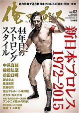 My Wrestling #2 Japanese Pro Wrestling Book
