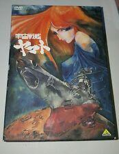 Space Battleship Yamato DVD MEMORIAL BOX 4934569605306 BCBA-530