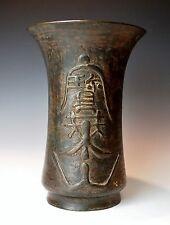 EXQUISITE ANTIQUE CHINESE BRONZE ZUN Mystic Mountain Penglai Vase Archaic Script