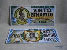 ZITO I 25 MARTIOY 1821 LOT X 2 POSTERS GREEK GREECE RARE KOLOKOTRONIS FERAIOS
