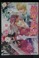 JAPAN novel: Hakushaku to Yousei 1~33 Set (novel x 32, Fan book x 1)