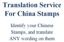 Chinese to English Translation Service for China stamps, checking catalogue#,etc