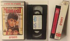 Merhamet Küçük Emrah Rare VHS PAL Israel, Turkish speaking / Hebrew titles 1986