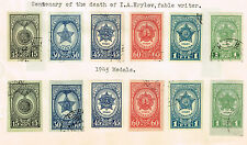 Russia WW2 Soviet Red Army Orders stamps set 1946 with imperforates
