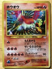 Ho-Oh Pokemon Japanese Neo 3 Revelation Holo 250 VG