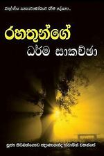 Rahathunge Dharma Sakachcha by Ven Kiribathgoda Gnanananda Thero (2016,...