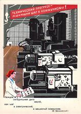 1958 Rare Russian postcard TECHNICAL PROGRESS-ROAD TO COMMUNISM by N.Dolgorukov