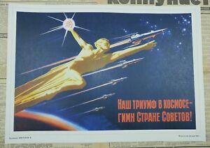 Soviet Russian Space Era Propaganda Poster Print OUR TRIUMPH IN SPACE 1963 #17