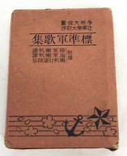 WWII Japanese Army/Navy Song Book