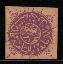 Afghanistan 1872 Tiger Head Sc 9 Mint 1 Rupee Violet - Dated '1289' Wove Paper