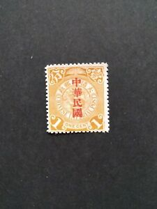 China   - Shanghai - unused stamp 1c ochre Imperial Chinese Post (1900/1912)