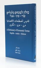 A Dictionary of Economic Terms (Economy Terms) English - Arabic - Hebrew