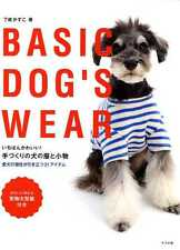 Basic Dog's Wear - Japanese Craft Book SP3