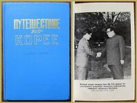 """1977 RR! Korean Russian Book """"TRAVELLING TO NORTH KOREA"""" Kim Il Sung Juche DPRK"""