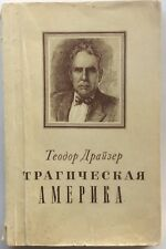 "THEODORE DREISER "" AN AMERICAN TRAGEDY"" FIRST RUSSIAN EDITION. 1952. RARITY."