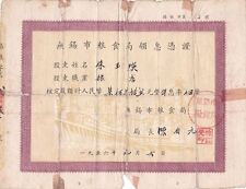 S2081, Wuxi Food Company, Stock Certificate of 1956, China