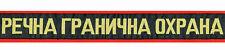█► búlgaro marine mützenband Bulgarian Navy cap Tally ha Ribbon