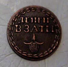 Russian copper Tax Beard token dated 1705.
