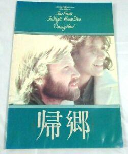 COMING HOME Jon Voight Hanoi Jane Fonda 1980 Original Japanese Movie Program