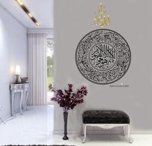 Ayatul Kursi Islamic Wall stickers Ayatul Kursi Islamic Art Islamic Murals AK91