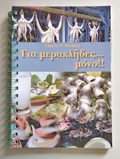 Lesvos Greek Cuisine-cook book
