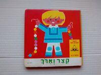 Hebrew Board Book - Pestalozzi-Verlag - INBAL Publishers 1981