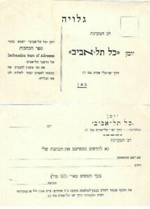 Judaica Palestine Rare Old Postcard Yoman Tel Aviv Address Book