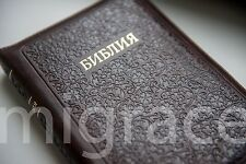 RUSSIAN Bible leatherette dark brown soft cover, zipper, indexes NEW