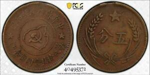 1932 5C CHINA / SZECHUAN-SHENSI SOVIET COIN~Y-507.1 Reended Edge PCGS XF45