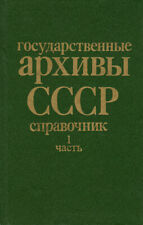 """""""State archives of the USSR"""". Two parts. Handbook. 1989."""