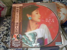 "a941981 Teresa Teng  鄧麗君 漫步人生路 Made in Japan Picture 12"" LP ( Limited Edition No. 309) First Press Sealed"