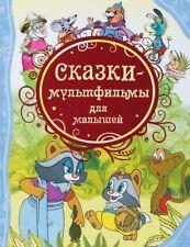 Сказки-мультфильмы для малышей | Все сказки мира | ИздРосмэн | Бестселлер