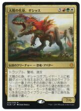 MTG Japanese Gishath, Sun's Avatar Ixalan NM