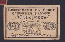 Ancienne étiquette  allumettes Japon BN119037 Eléphant Russie
