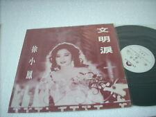 a941981 Paula Tsui 徐小鳳  Promo LP Single  文明淚