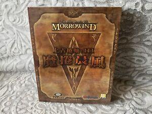 The Elder Scrolls III: Morrowind - Asian Big Box Edition PC NEW & SEALED