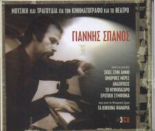 Spanos Giannis - Mousiki & tragoudia gia ton kinimatografo & to theatro 3CD/NEW