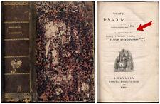 Antique Armenian Book 1848