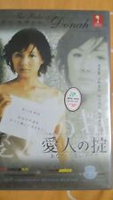 NEW Original Japanese Drama VCD  Aijin No Okite 愛人の掟 Rules of Donah / Rules for